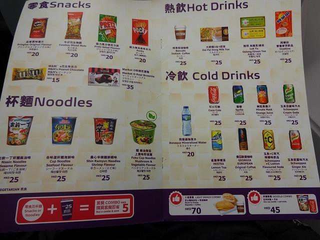 香港エクスプレスメニュー_b0248150_06052558.jpg
