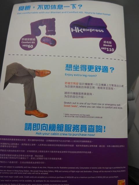 香港エクスプレスメニュー_b0248150_06103761.jpg