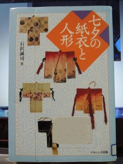 京の七夕_c0341450_21443538.jpg