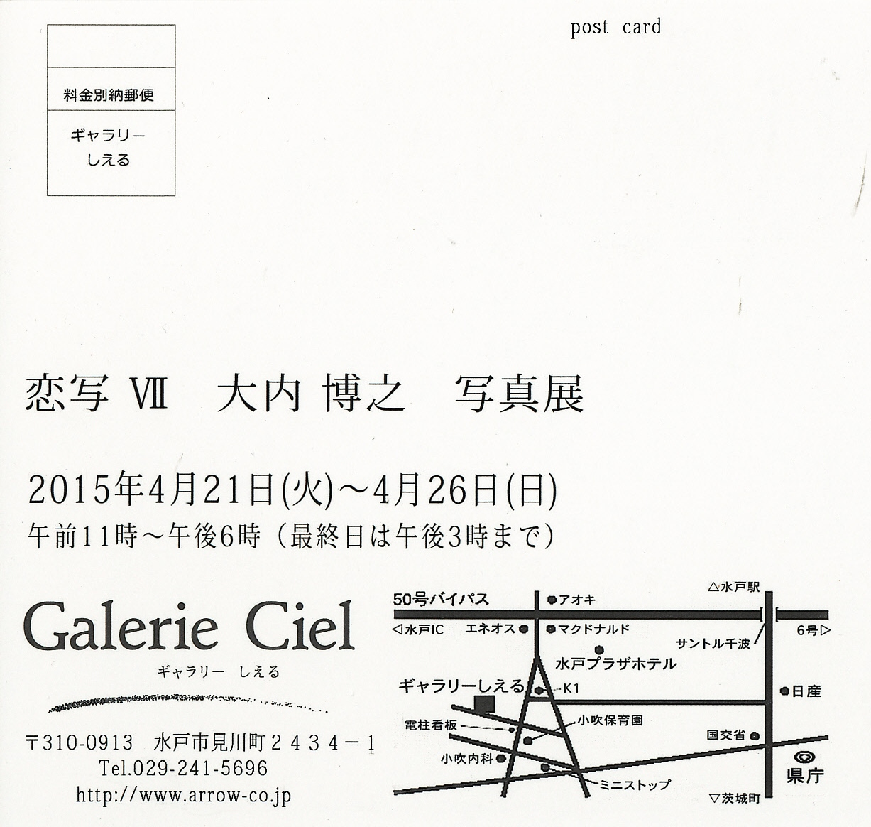 15年4月21日・恋写Ⅶ_c0129671_20414554.jpg