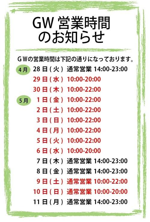 GW営業時間のお知らせ_d0246875_22014395.jpg