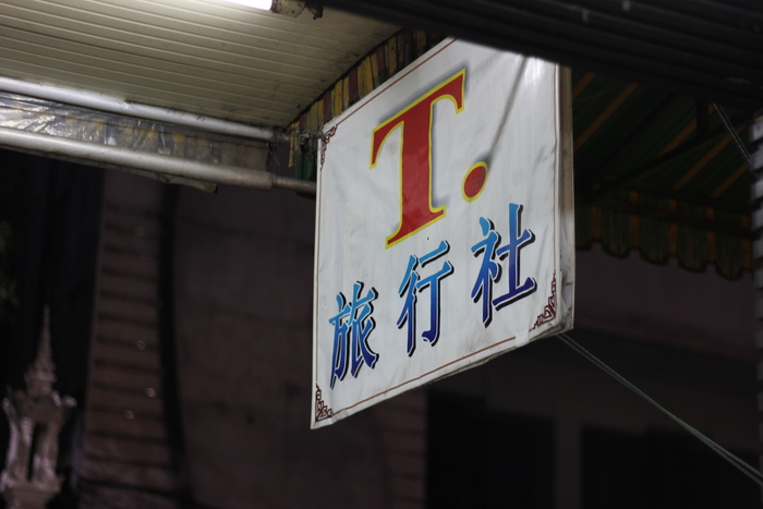 チェンマイ ツアー会社 象乗り ラフティング_e0141982_3291628.jpg