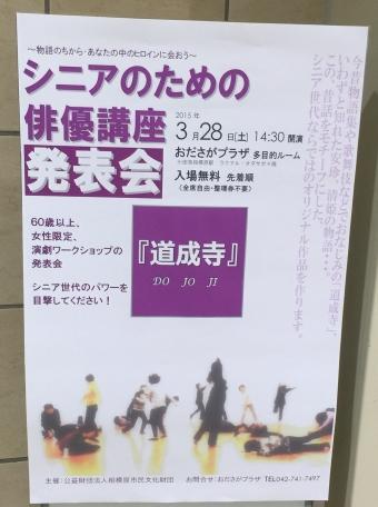 Tさんの 「シニア演劇」発表会_a0163788_22173547.jpg