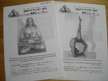 短期連載「協会ニュースレターの歴史・その7」_a0274392_00482850.jpg