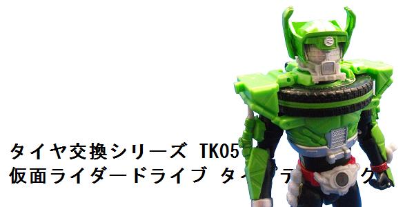 タイヤ交換シリーズTK05 仮面ライダードライブ タイプテクニック_f0205396_1811229.png