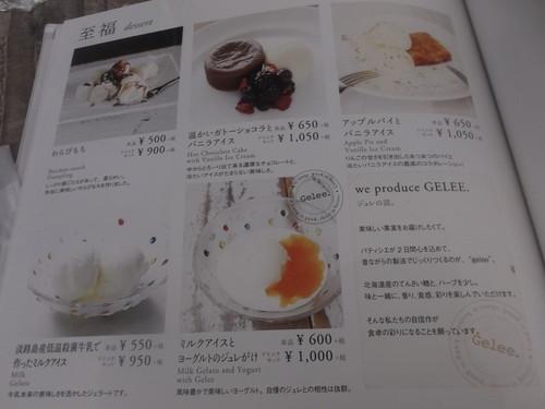 和カフェ yusoshi chano-ma 立川_f0076001_045555.jpg
