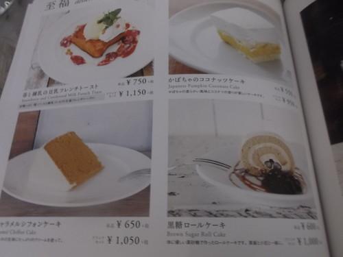 和カフェ yusoshi chano-ma 立川_f0076001_046122.jpg