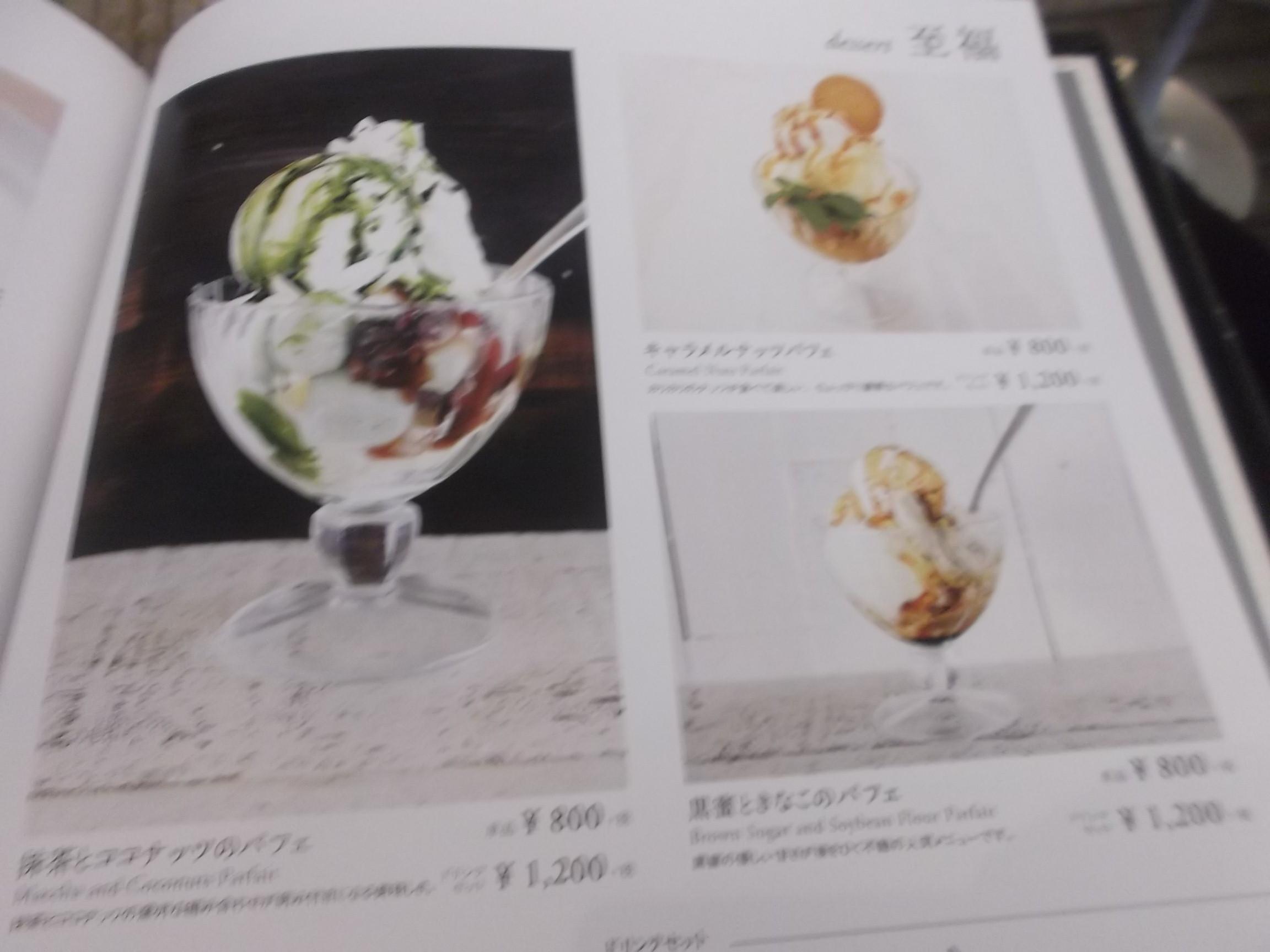 和カフェ yusoshi chano-ma 立川_f0076001_046287.jpg