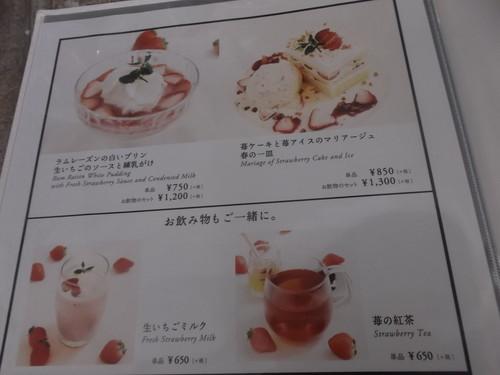 和カフェ yusoshi chano-ma 立川_f0076001_0465062.jpg