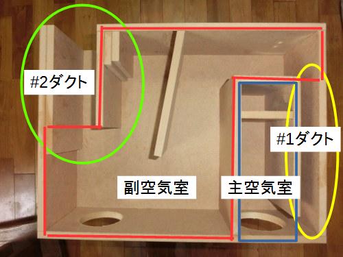 石田さんのバックロードバスレフ(3)_a0246407_20523761.png