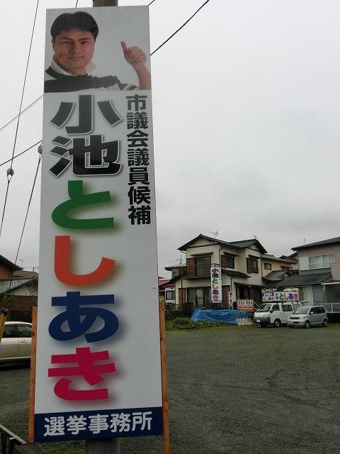 選挙戦3日目にして街頭演説を始めました!_f0141310_022655.jpg