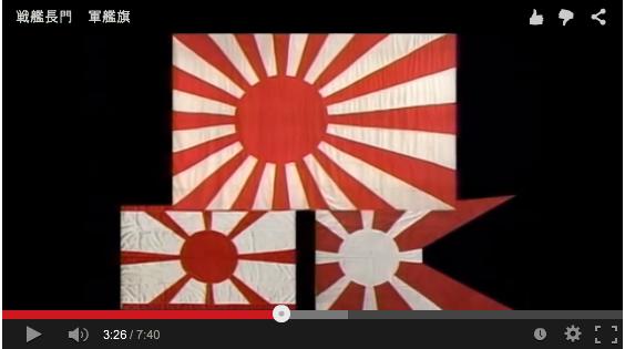 戦艦長門の軍艦旗が大和ミュージアムにある理由:石坂浩二さんがゲットして寄贈。_e0171614_1123545.png