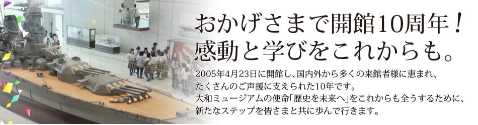 戦艦長門の軍艦旗が大和ミュージアムにある理由:石坂浩二さんがゲットして寄贈。_e0171614_11262339.png