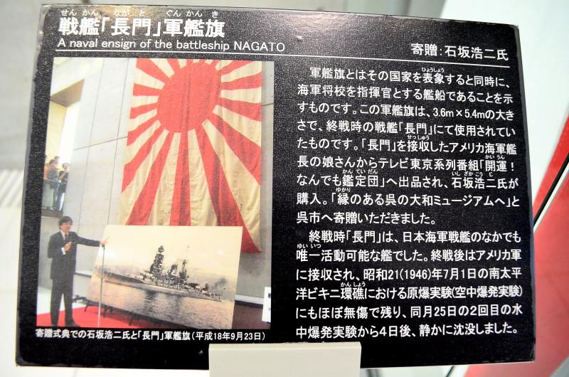 戦艦長門の軍艦旗が大和ミュージアムにある理由:石坂浩二さんがゲットして寄贈。_e0171614_11281316.jpg