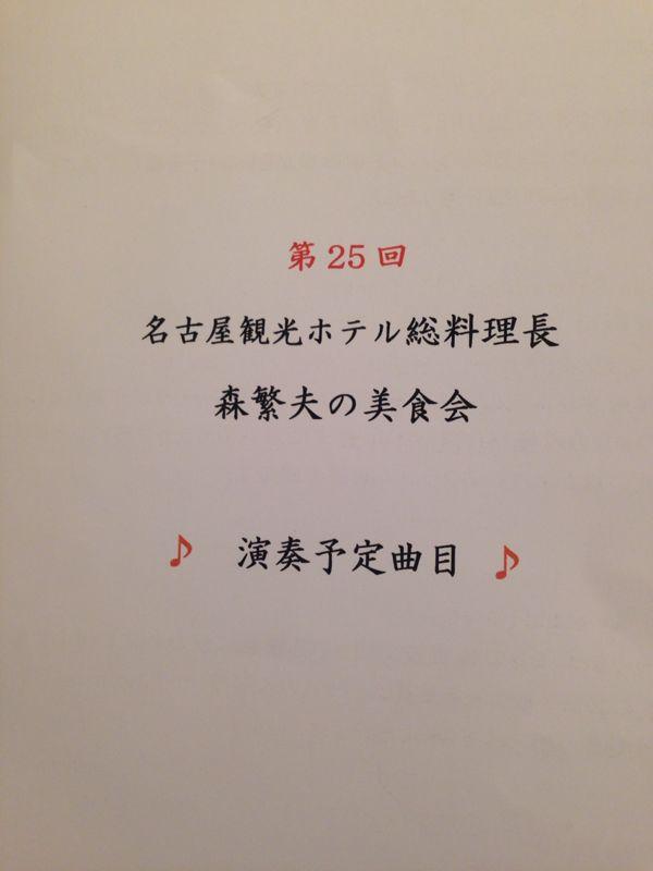 今日から3日間名古屋観光ホテルの美食会での演奏です。_c0091117_2094118.jpg
