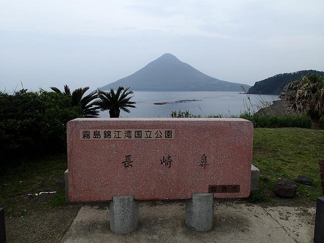 鹿児島へGO!_d0177220_14451381.jpg