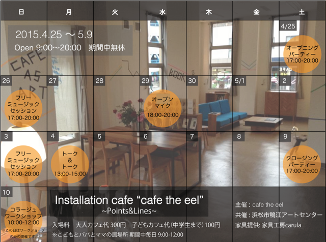 cafe the eel_a0122528_23535269.png