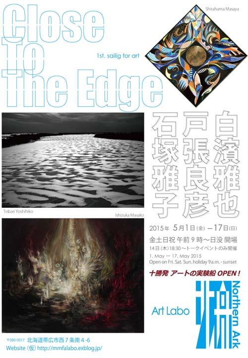 Art Labo北舟/Northern Arkオープン記念展 Close To The Edge _f0185280_22333452.jpg