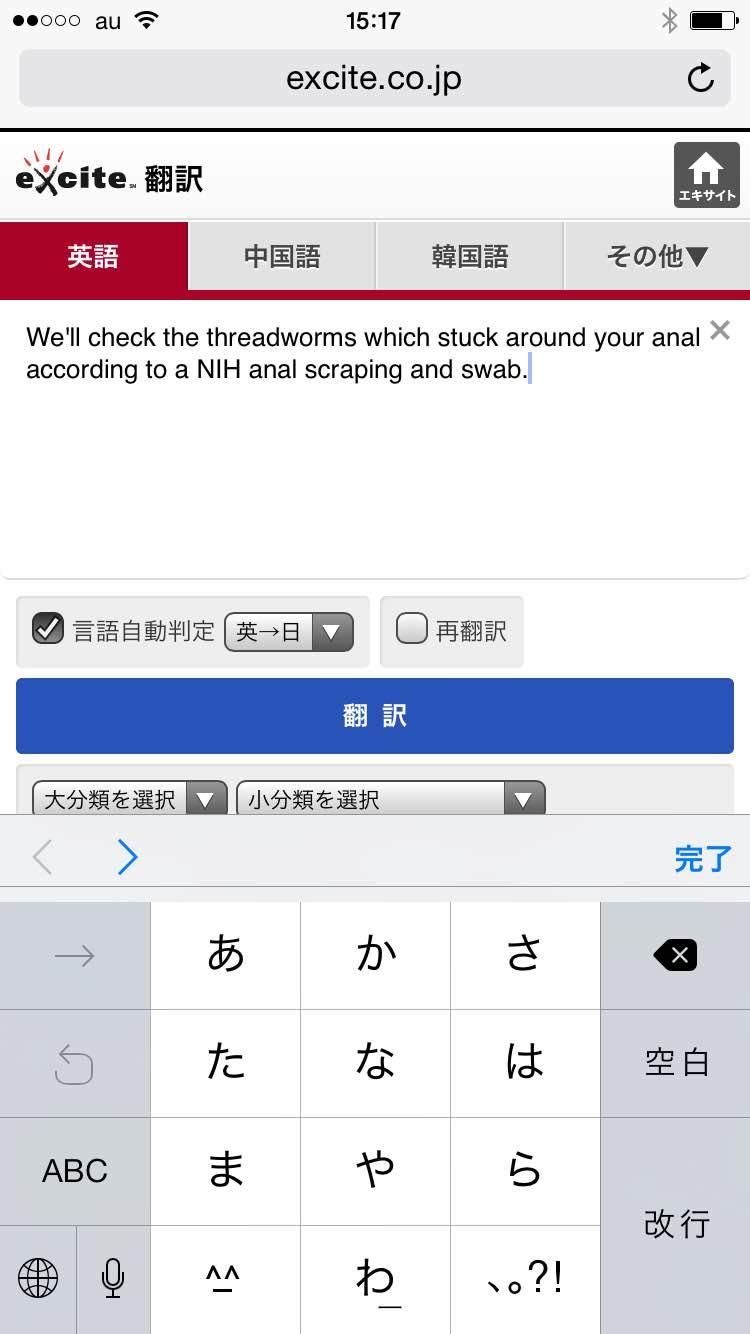 スマートフォンでアクセスしたときの分野指定方法_c0208188_15441514.png