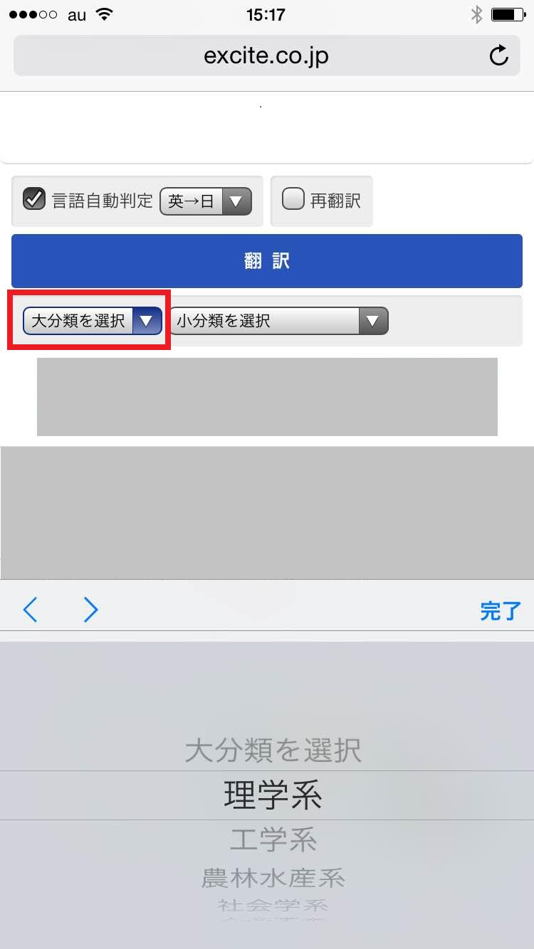 スマートフォンでアクセスしたときの分野指定方法_c0208188_15460479.png