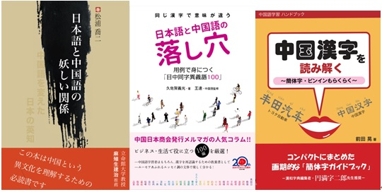 シニアパワー生かした著書・訳書、日本僑報社から続々刊行 日中相互理解を促進_d0027795_18475455.jpg