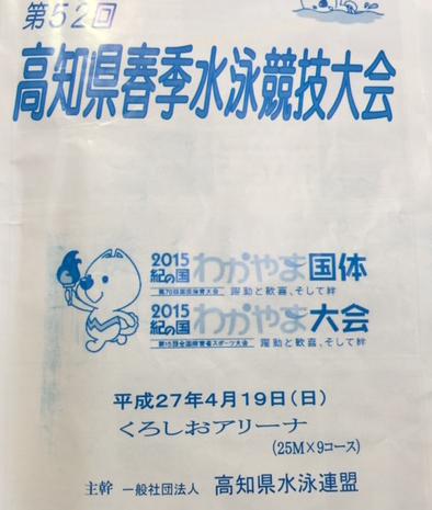 県春季大会_b0286596_10212177.jpg