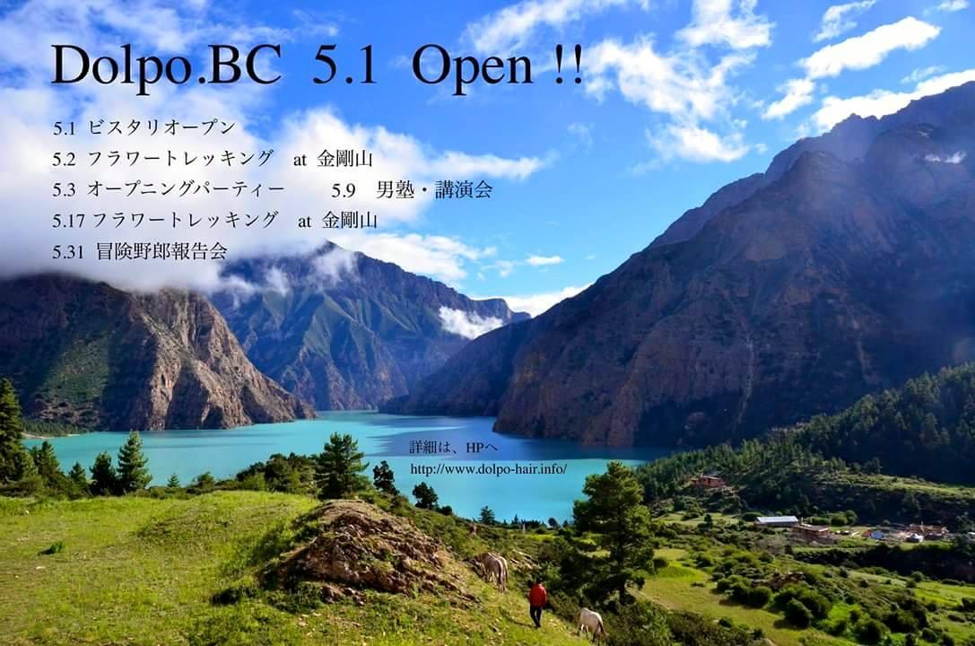 Dolpo.BC Opening Party !  5.3 !! _e0111396_14455177.jpg