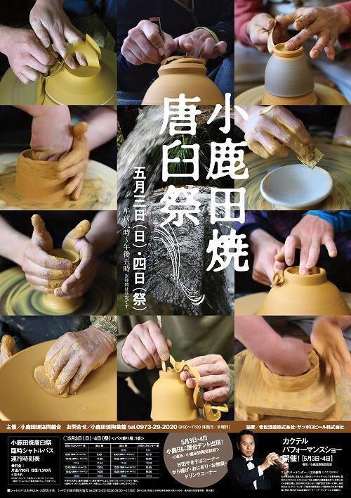 小鹿田焼 5月の唐臼祭_d0132010_21030278.jpg