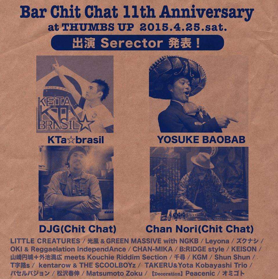 いよいよ今週◉4/25(土)@BarChitChat 【11周年フェス】at 横浜THUMBS UPに出演♬ →_b0032617_22241344.jpg