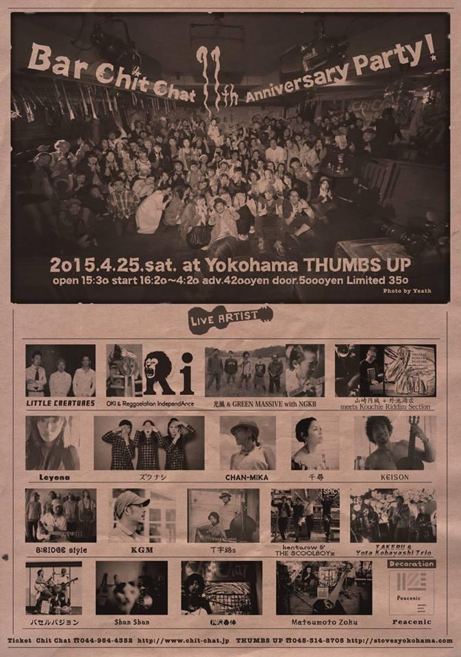 いよいよ今週◉4/25(土)@BarChitChat 【11周年フェス】at 横浜THUMBS UPに出演♬ →_b0032617_2333215.jpg