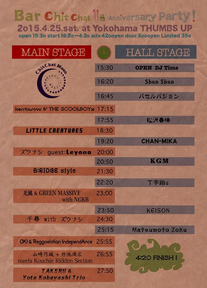 いよいよ今週◉4/25(土)@BarChitChat 【11周年フェス】at 横浜THUMBS UPに出演♬ →_b0032617_2334438.jpg