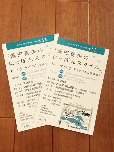 『浅田真央のにっぽんスマイル』トークライブ_c0223630_18312682.jpg