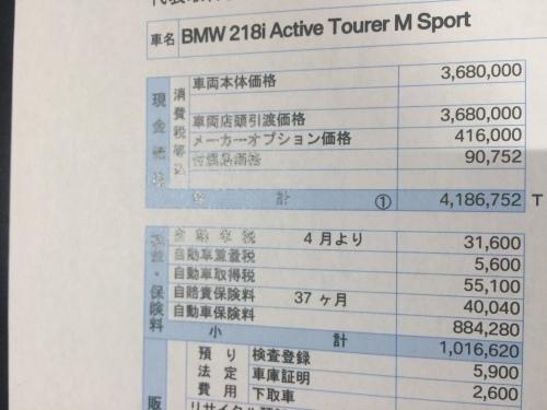 BMW218i Active Tourer M Sport_d0045432_19130386.jpg