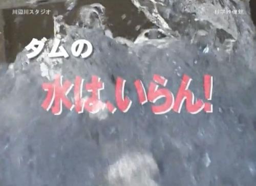 本日の配信映画は「ダムの水は、いらん!」_b0115553_10405050.png