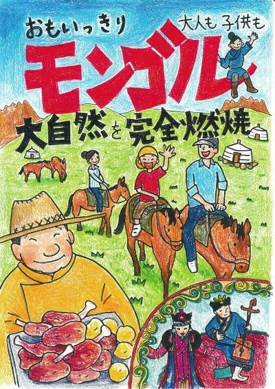 brochure  of Mongol tour _f0072976_22502339.jpg
