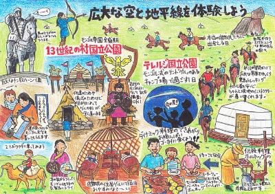 brochure  of Mongol tour _f0072976_2251032.jpg