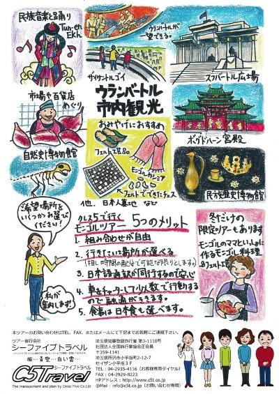 brochure  of Mongol tour _f0072976_22513679.jpg