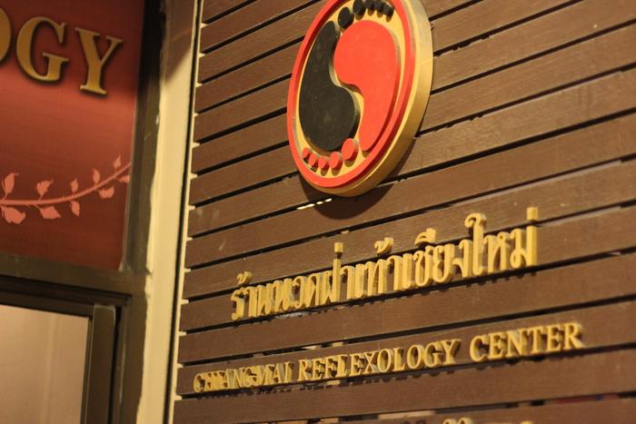 マッサージ チェンマイ Chiang Mai Reflexology Center_e0141982_20462686.jpg