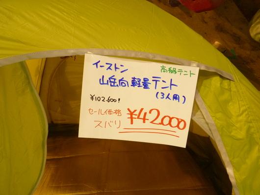 テント~。_d0198793_1314228.jpg