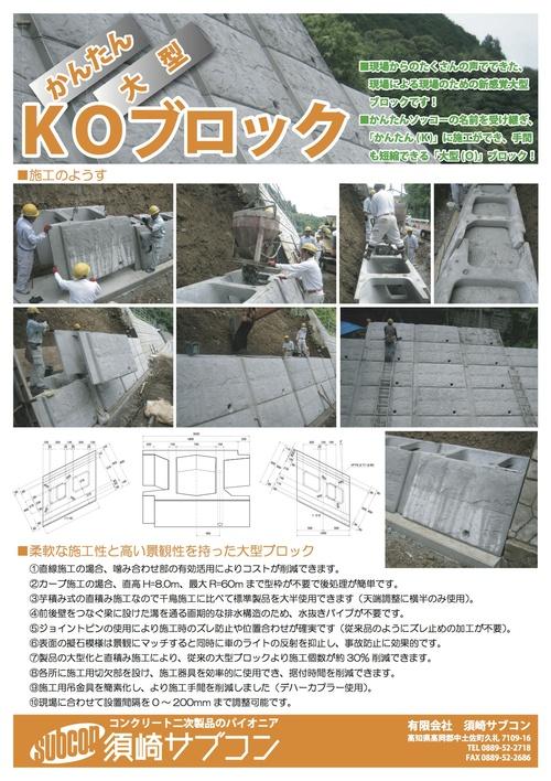 コンクリートブロックの製作_e0146402_2054810.jpg