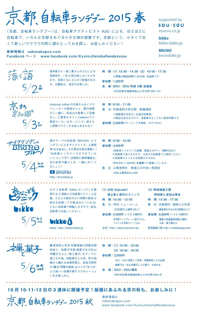 おとなこどもピクニック with bikke_a0237806_0594073.jpg