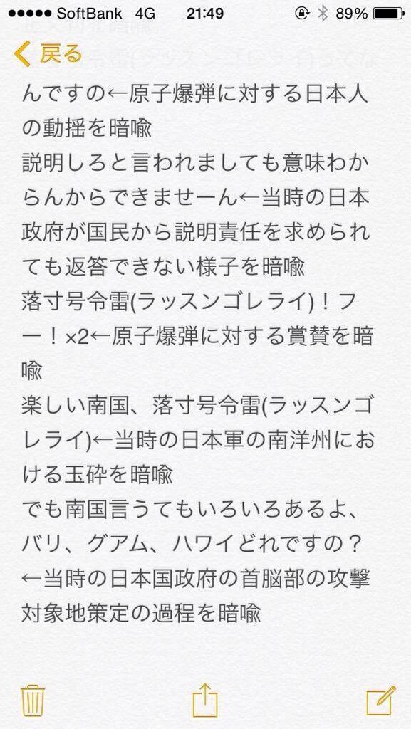 説明するよ「ラッスンゴレライ」:「落寸号令雷」=「原爆投下!」だったヨ!オーマイガ〜〜〜!!_e0171614_13155929.jpg