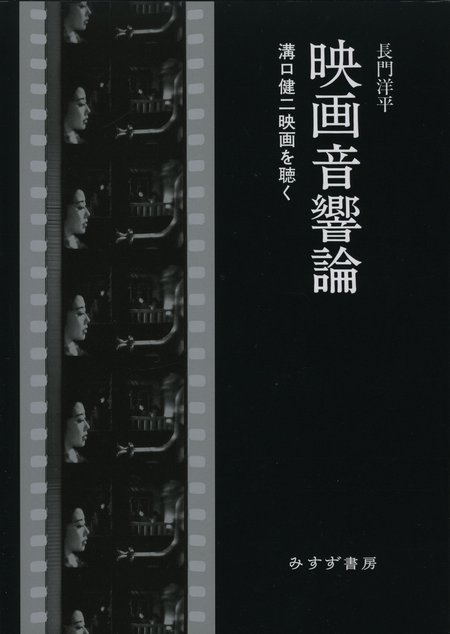 『映画音響論 溝口健二映画を聴く』(長門洋平著)を読む_b0074416_19595147.jpg