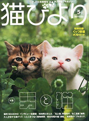 雑誌「猫びより」でふすま地ブックカバーを紹介いただきました!_e0030917_13155315.jpg