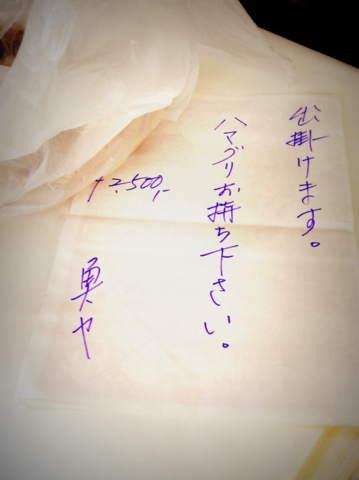 魚屋からの置き手紙_e0186725_1661566.jpg