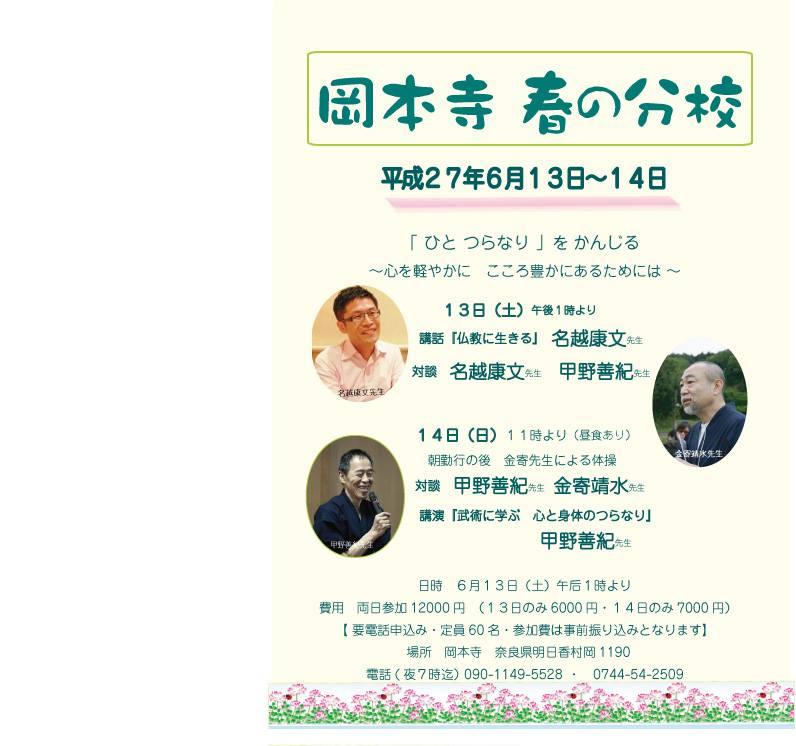 岡本寺 春の分校のお知らせ_c0079826_1992272.jpg