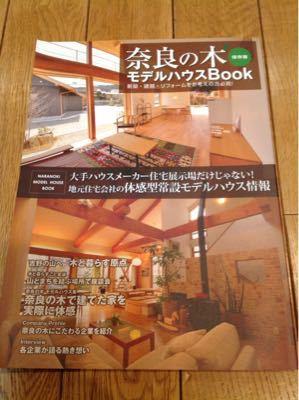 モデルハウスBOOK  発刊_c0124828_22125289.jpg