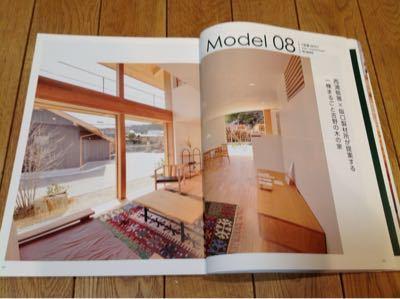 モデルハウスBOOK  発刊_c0124828_2213138.jpg