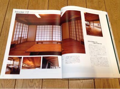 モデルハウスBOOK  発刊_c0124828_22131695.jpg