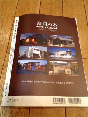 モデルハウスBOOK  発刊_c0124828_22131953.jpg